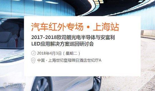 欧司朗LED应用解决方案巡回研讨会——汽车红外智能专场