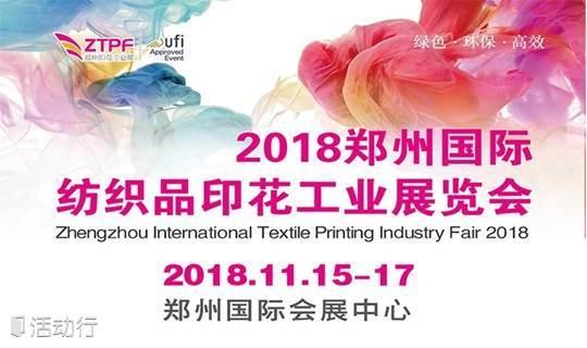2018郑州国际纺织品印花工业展览会【邀请函】