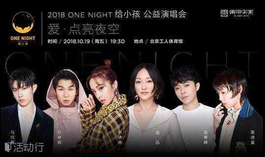 """2018""""ONE NIGHT 给小孩""""公益演唱会,一起用爱点亮夜空!"""