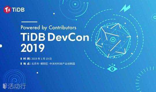 TiDB DevCon 2019 报名开启:年度最高规格的TiDB 技术大会预约报名