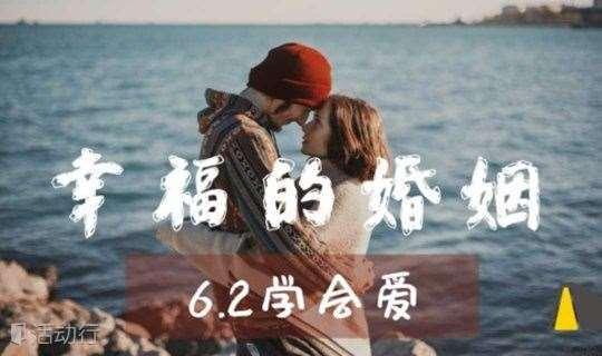 【樊登读书】郑州第1913期:《幸福的婚姻》-教你如何去爱