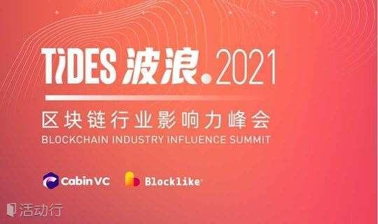 波浪2021*区块链行业影响力峰会
